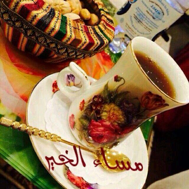 مساء النور والسرور والجميل والمحب Tea Cups Tableware Glassware