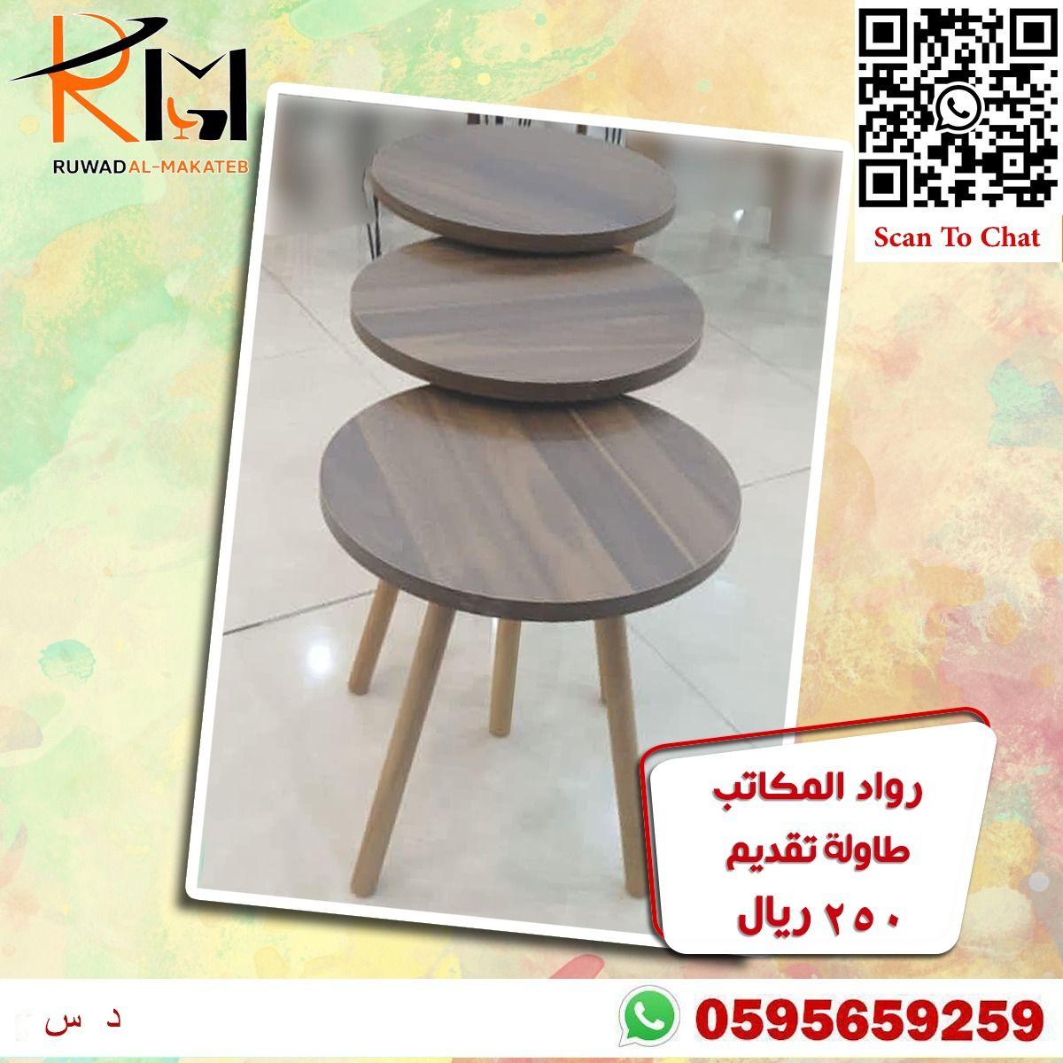 طاولات تحفة Coffee Table Decor Table