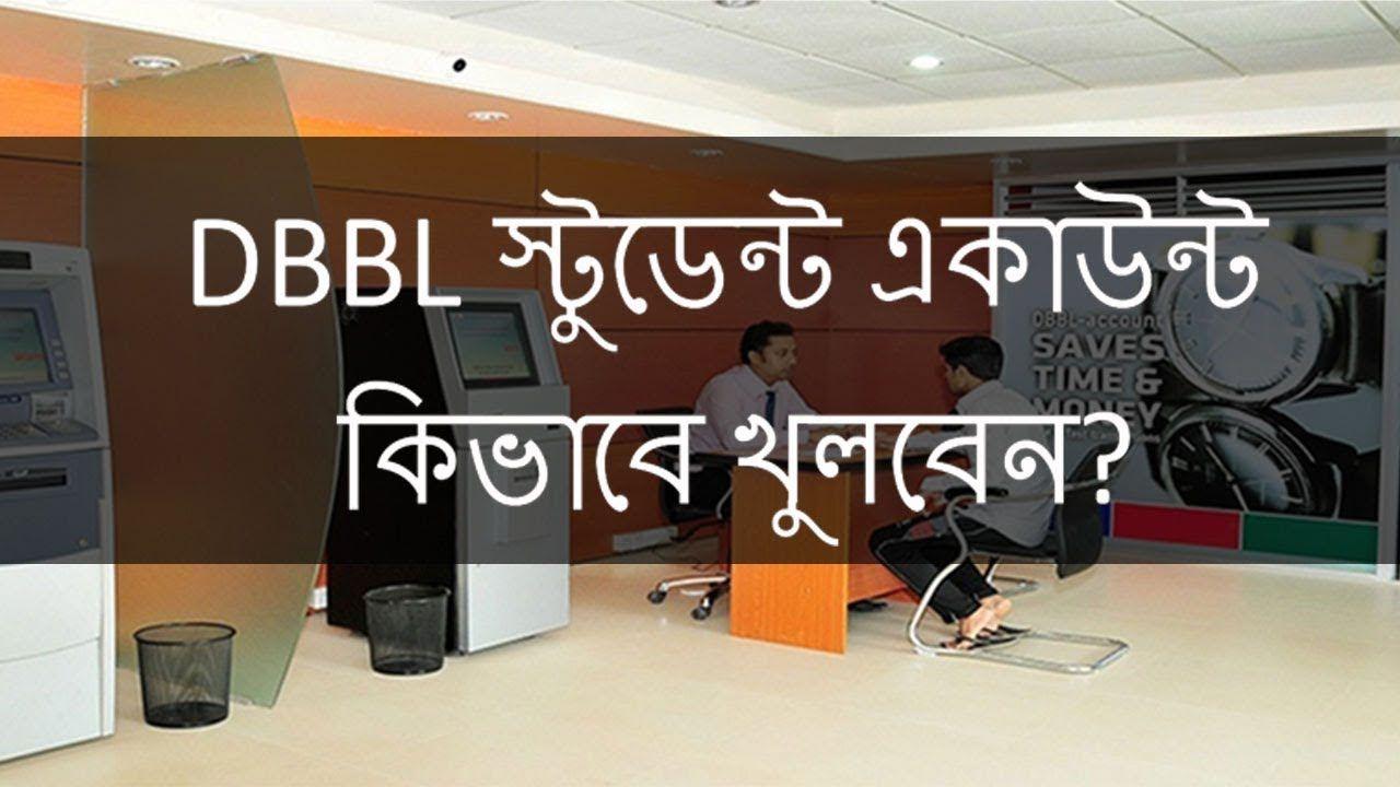 DBBL স্টুডেন্ট একাউন্ট কিভাবে খুলবেন? DBBL student account