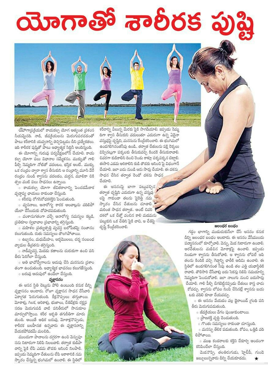 Pin By Duggisettysujatha On Sujatha Duggisetty Health Tips With Images Health Tips Yoga Tips How To Stay Healthy