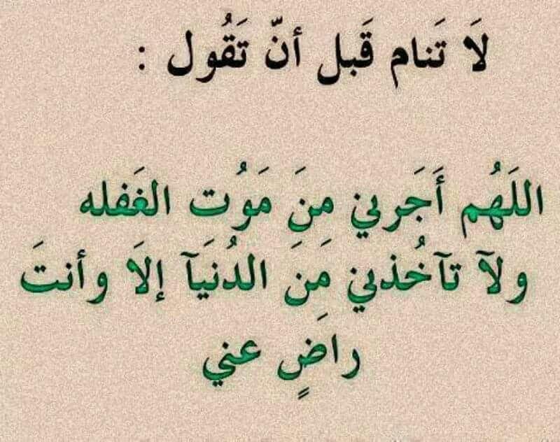 اللهم اجرني من الموت الغفله Islamic Quotes Little Prayer Quotes