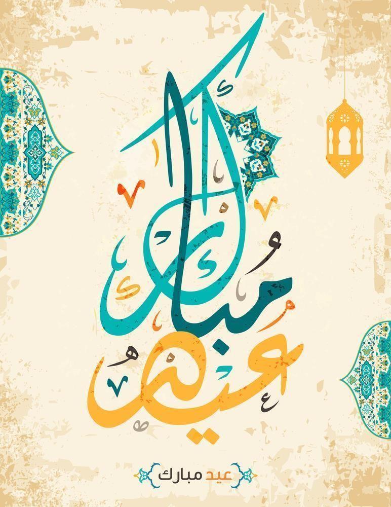 صور عيد الاضحى 2018 بطاقات تهنئة عيد اضحي مبارك 1439 Happy Eid Art Arabic Calligraphy