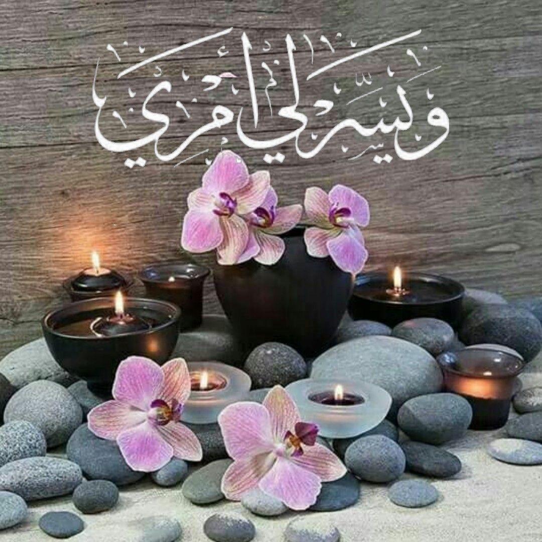 قرآن كريم آية دعاء التيسير Table Decorations Decor Home Decor