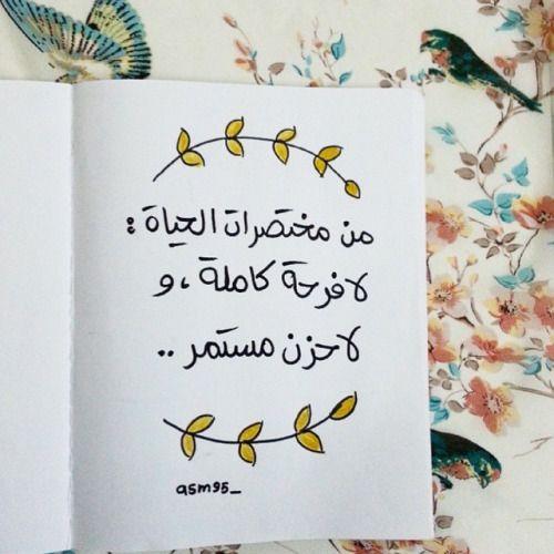 بالعربي Words Quotes Cool Words Saving Quotes