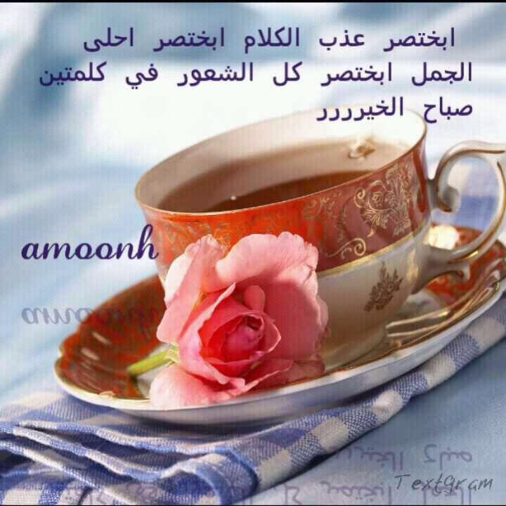 اللهم اسعد صباح أحبتي Good Morning Wallpaper Hand Blended Tea Good Morning Wishes