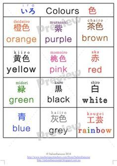 Colour Charts In Japanese Frases Japonesas Palabras Japonesas Y