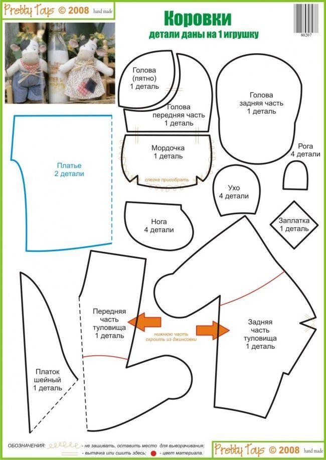 Коровки cow stuffed toy pattern | DIY projects & Inspiration ideas ...