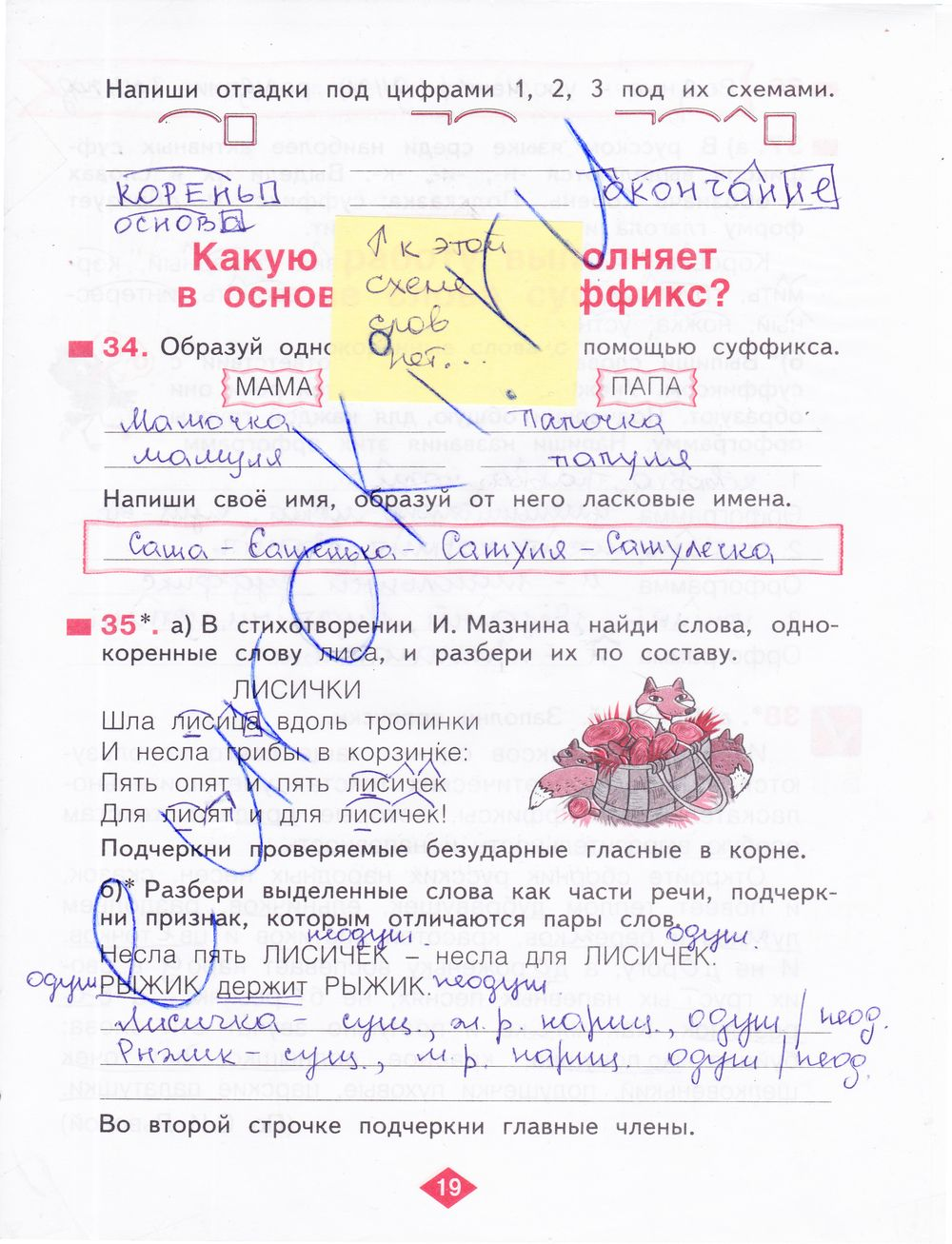 Учебник английского 5-6 класс биболетова перевод текста эмелия беделия часть