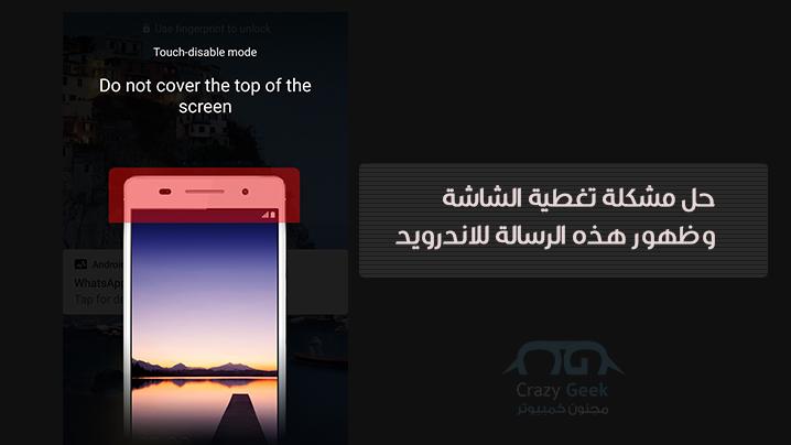 حل مشكلة تغطية الشاشة وظهور رسالة 8221 Do Not Cover The Top Of Your Phone 8220 Technology Geek Stuff Incoming Call Screenshot