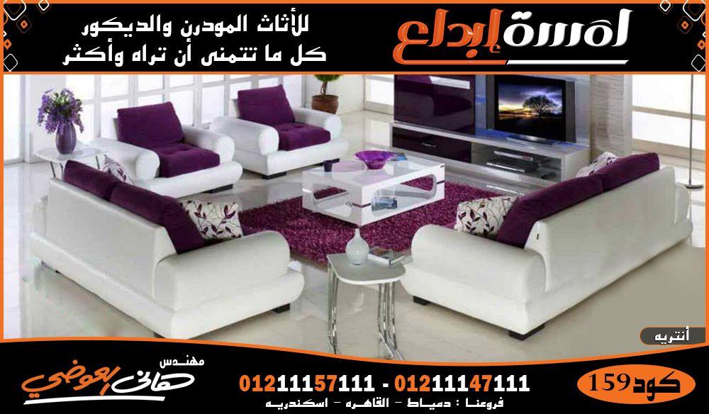 انتريهات لمسة ابداع انتريهات جديدة معارض القاهرة للاثاث Furniture Living Room Room