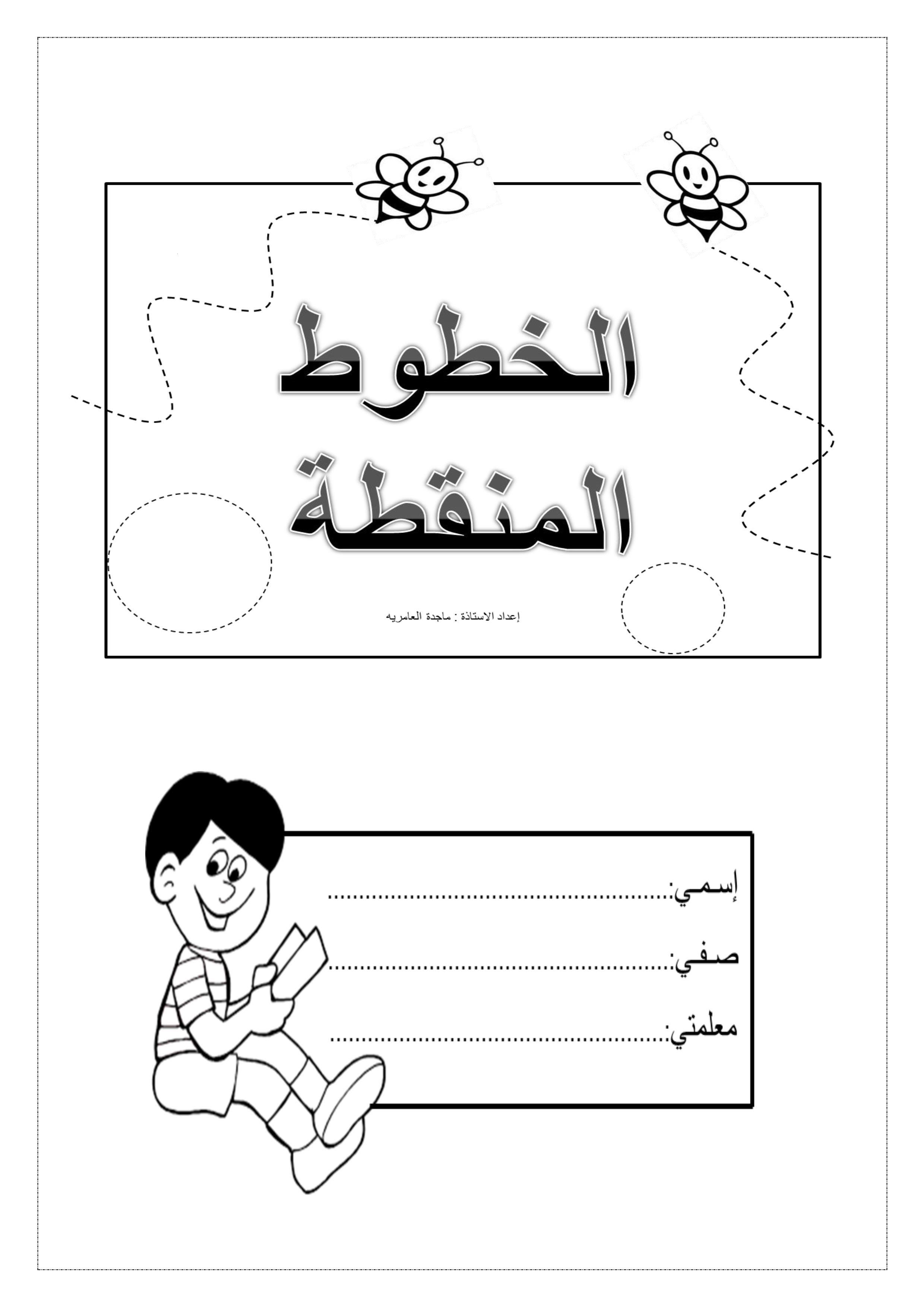انشطة الخطوط المنقطة لتدريب الاطفال على مسك القلم المعلمة أسماء Arabic Alphabet Letters Lettering Alphabet Book Activities