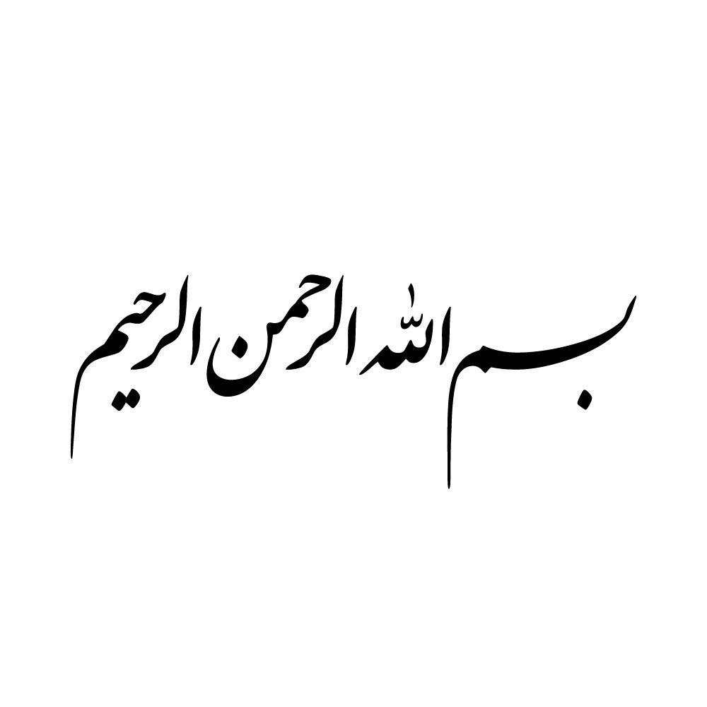 بسم الله الرحمن الرحيم Basmala Arabic Calligraphy Art Diary