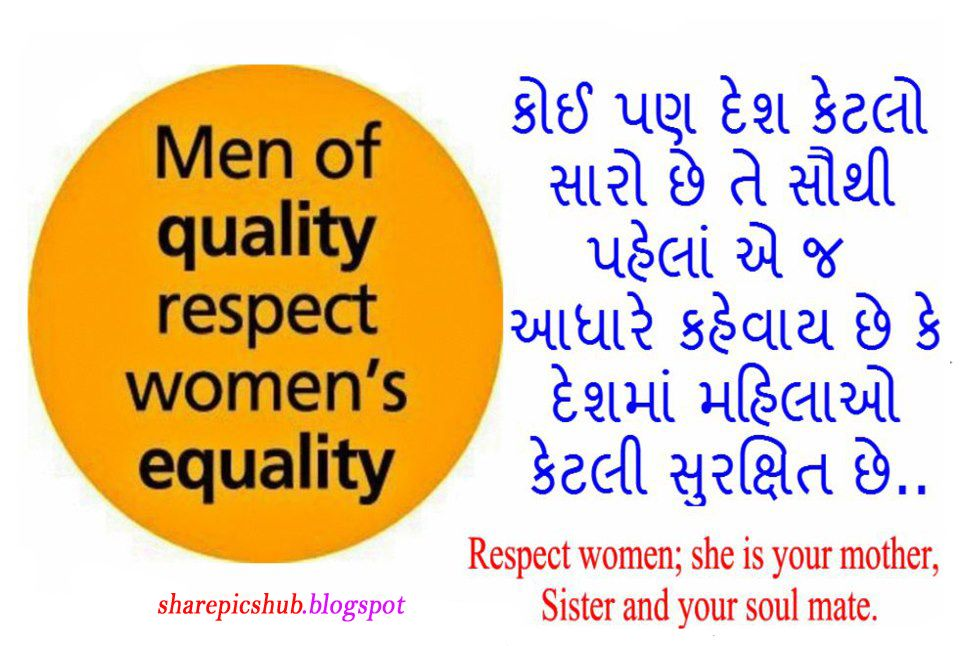Pin By R Soni On Gujarati Pinterest Quotes Respect Women