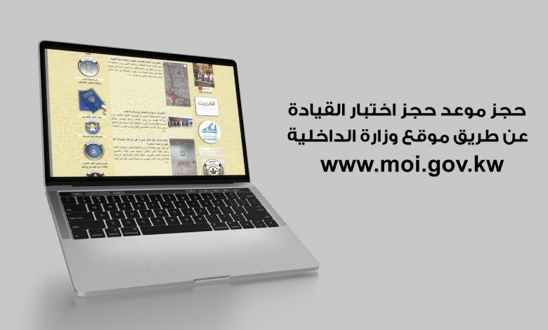 حجز موعد مرور الكويت لأداء اختبار القيادة وتراخيص المركبات Electronic Products Electronics Computer