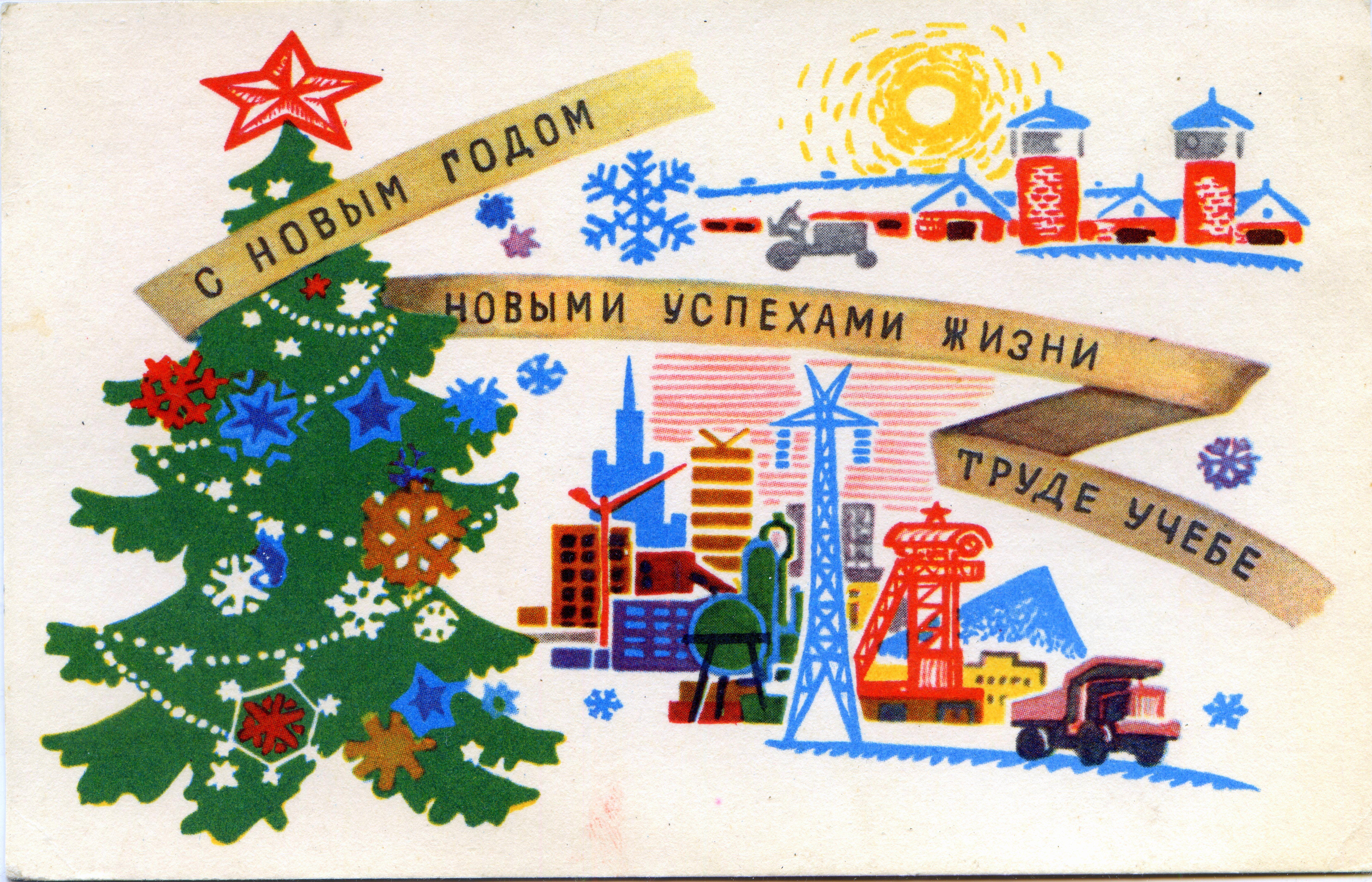 Строительная открытка с новым годом, львицами словами