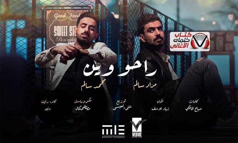 كلمات اغنية راحو وين محمد و مراد سالم Fictional Characters Character John