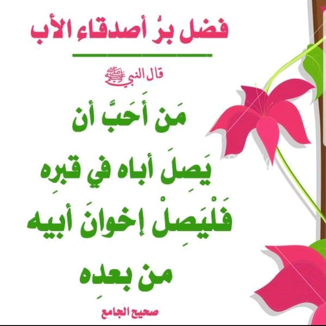 Pin By Mohamed Ali On منشوراتي المحفوظة Playing Cards Cards Islam