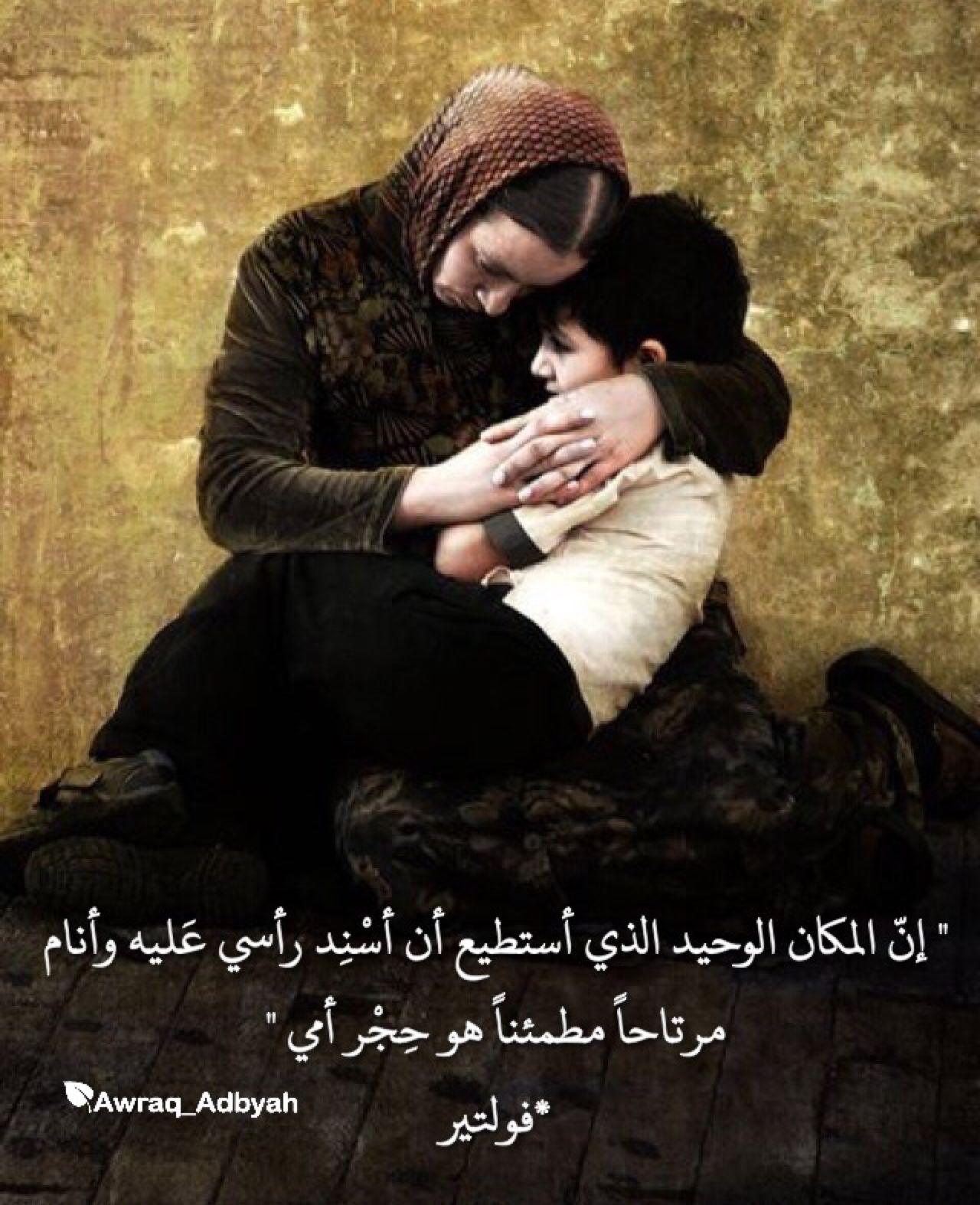 كلام عن الام حكم وكلمات مؤثرة عن الأم صور عن الأم مكتوب عليها كلام Mother Pictures Aesthetic Photography Imagery