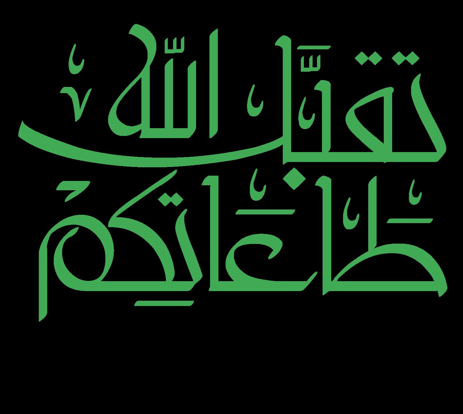 عبارات تقبل الله منا ومنكم صالح الأعمال صور تقبل الله منا ومنكم Math Arabic Calligraphy Calligraphy