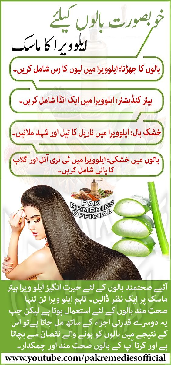 ALOE VERA Hair Mask For a Healthy Hair