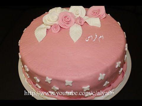 تزيين الكيك بعجينة السكر طريقة بصيطة ومناسبة للمبتدئين الشيف ام فراس Birthday Cakes For Women Cake Cakes For Women