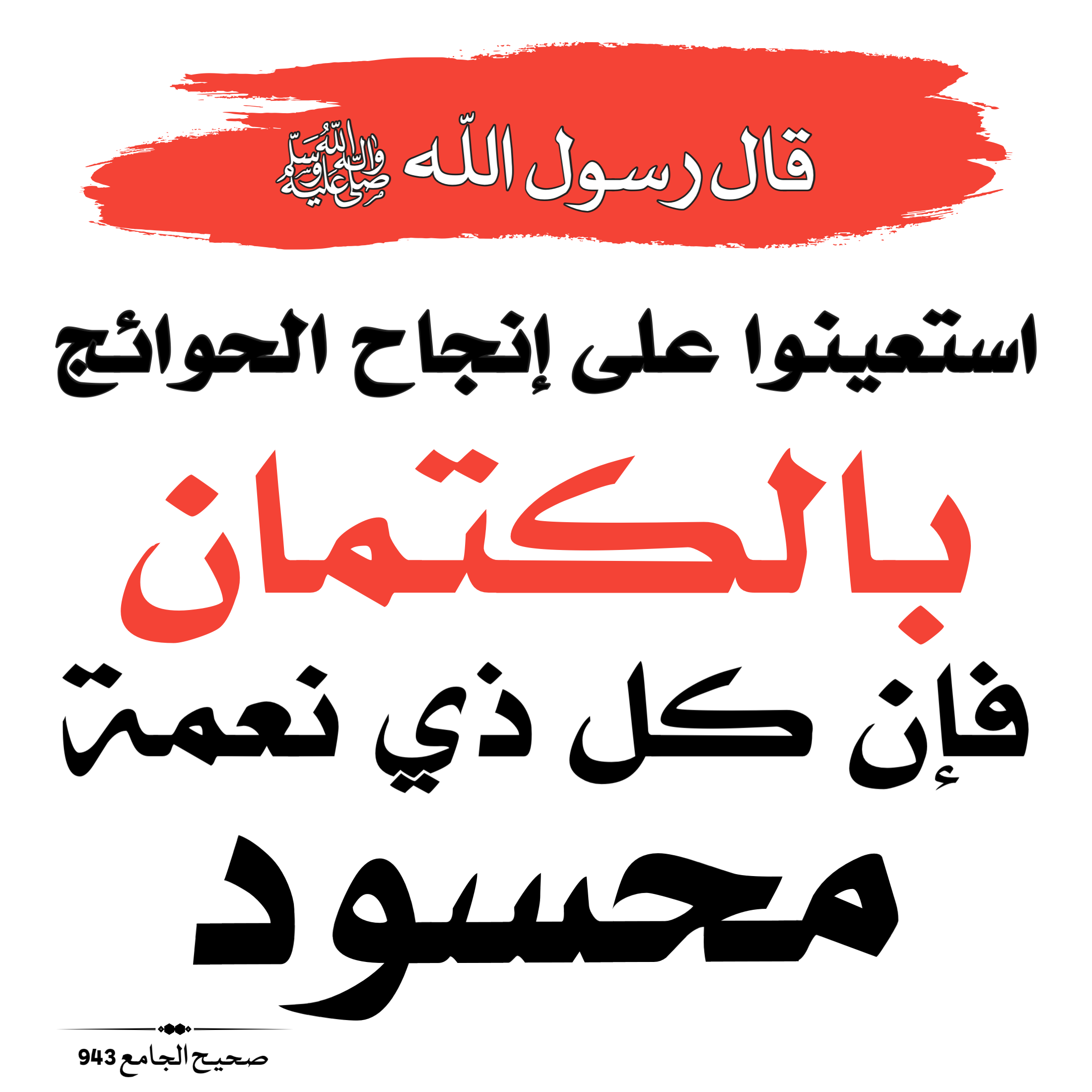 Pin By Nour Ehab On أحاديث نبوية Islamic Phrases Islamic Quotes Islam Facts