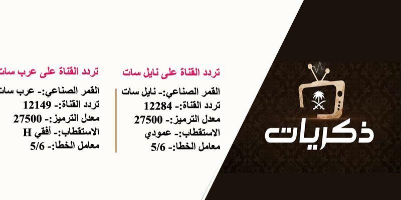 تردد قناة ذكريات السعودية على القمر الصناعي عربسات و نايل سات 2020 في خدمتك Frequencies Ill
