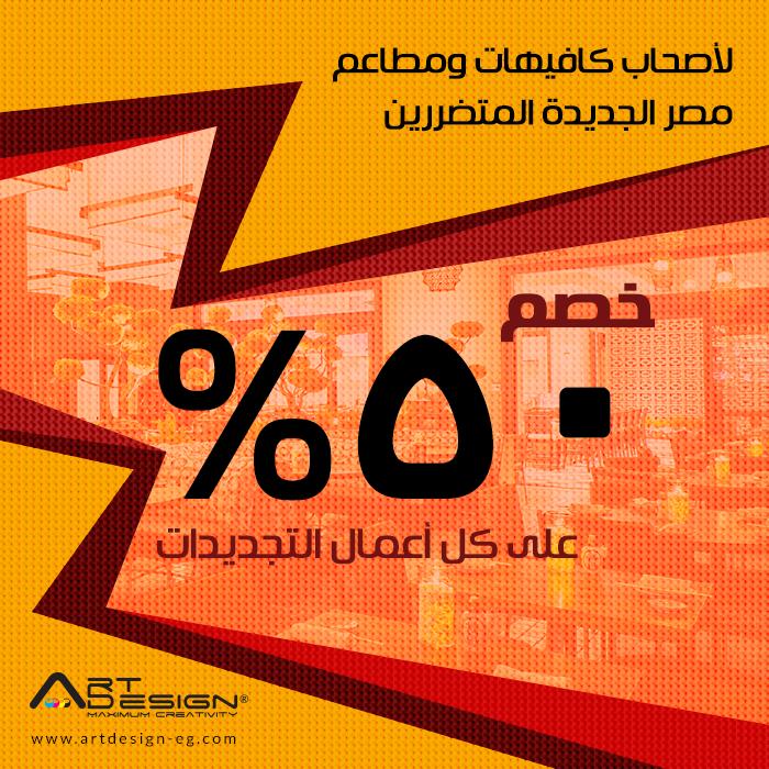 لأصحاب كافيهات ومطاعم مصر الجديدة المتضررين خصم 50 على اعمال التجديدات كافيهات مطاعم مصر الجديدة خصم أعمال التجد Tech Company Logos Company Logo Logos