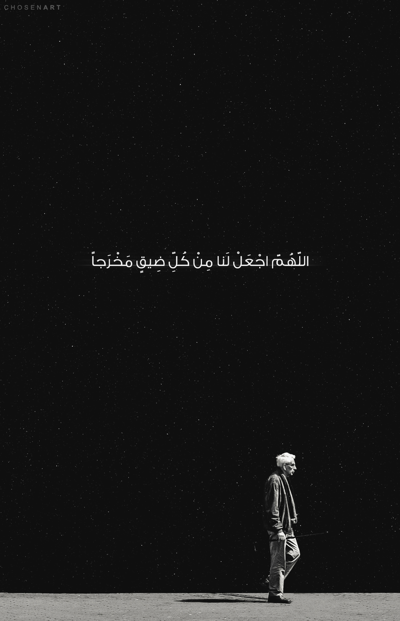 Shared By Saeed Islamicart Find Images And Videos About Text Islam And Arabic On We Heart It The Funny Arabic Quotes Quran Quotes Inspirational Like Quotes