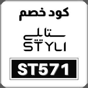 كود خصم ستايلي St571 خصومات تصل إلى 80 كود خصم ستايلي St571 خصومات تصل إلى 80 كود خصم ستايلي St571 من موقع Showcoupons Tech Company Logos Company Logo Logos
