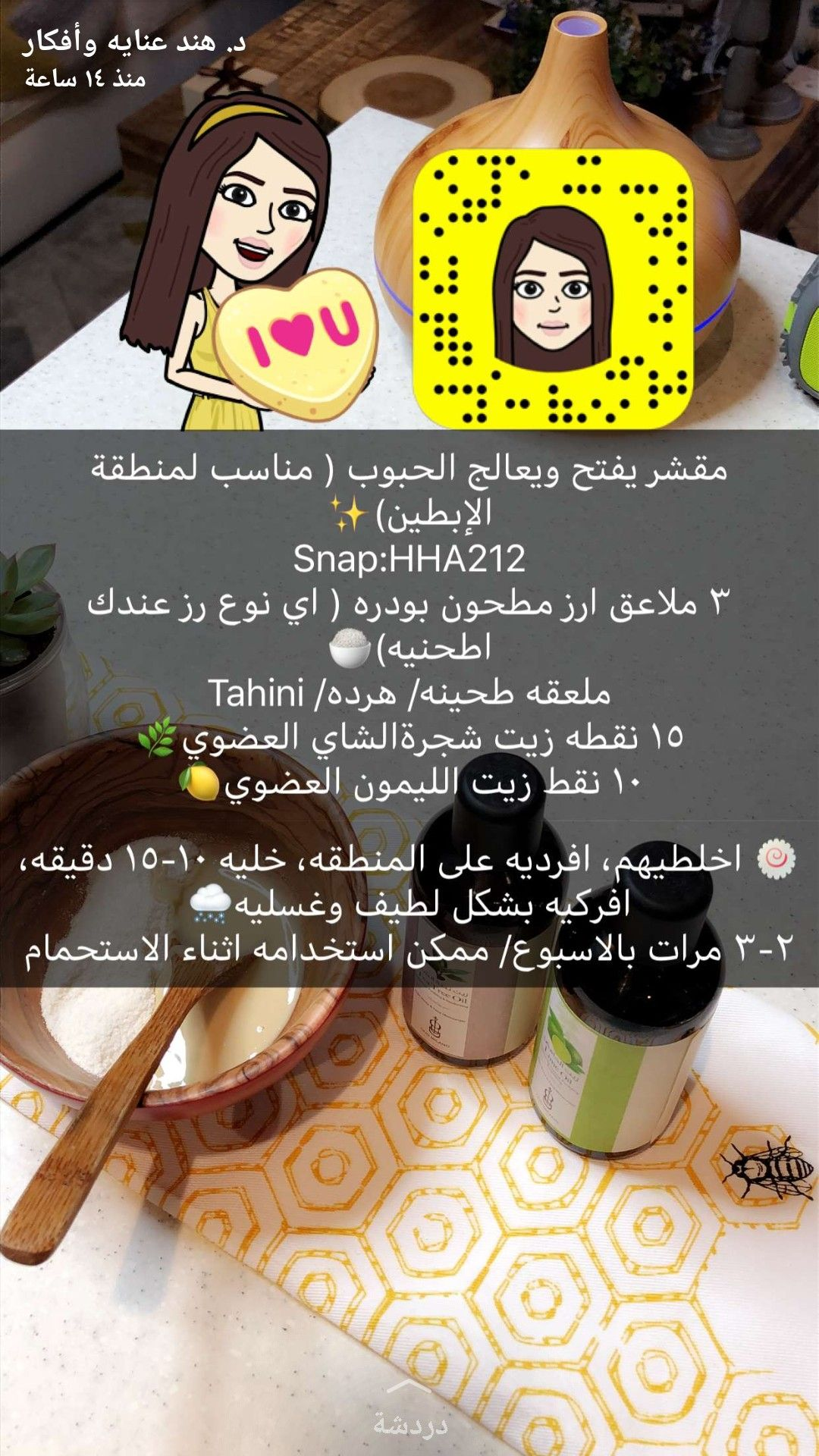 Pin By وهم On د هند عنايه وأفكار Beauty Skin Care Routine Makeup Skin Care Skin Care Mask