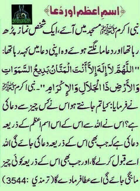 Islamic Prayer Dua Qoutes Messages Muslim Quotes Urdu Life Beautiful Islam Quran