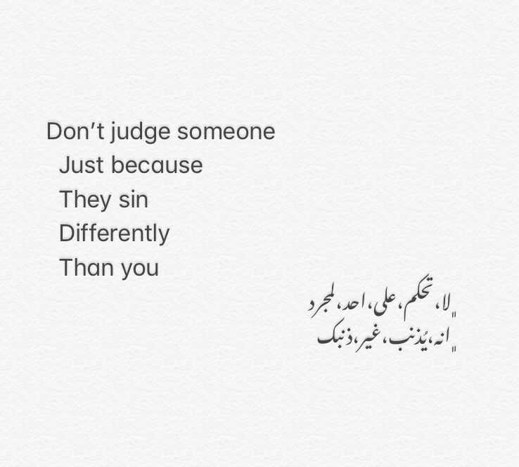لا تحكم على احد لمجرد انه يذنب غير ذنبك Islamic Teachings Quotes Arabic Quotes