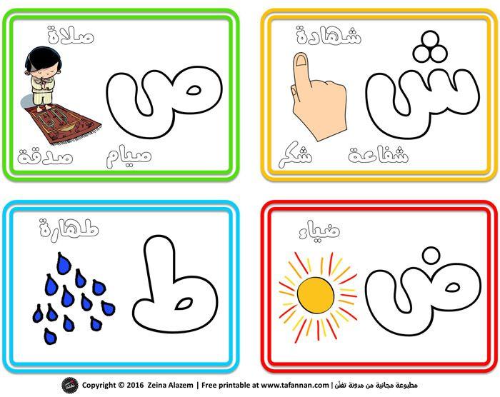 تفن ن فن ومرح بالعربي بطاقات الأحرف العربية نسخة جديدة بروح إسلامية Alphabet Activities Preschool Learning Arabic Learn Arabic Alphabet