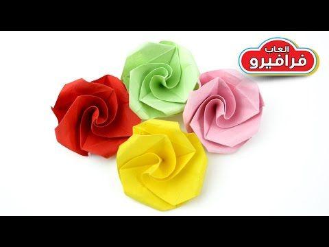 كيف تصنع زهور بالورق الملون اعمال فنية يدوية اورجامي طي الورق فرافيرو Paper Craft Videos Origami Free Crochet Pattern