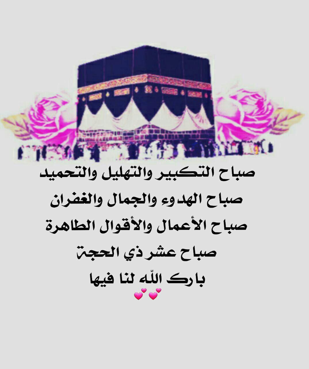 صباح عشر ذي الحجة Islamic Inspirational Quotes Islamic Art Calligraphy Beautiful Morning Messages
