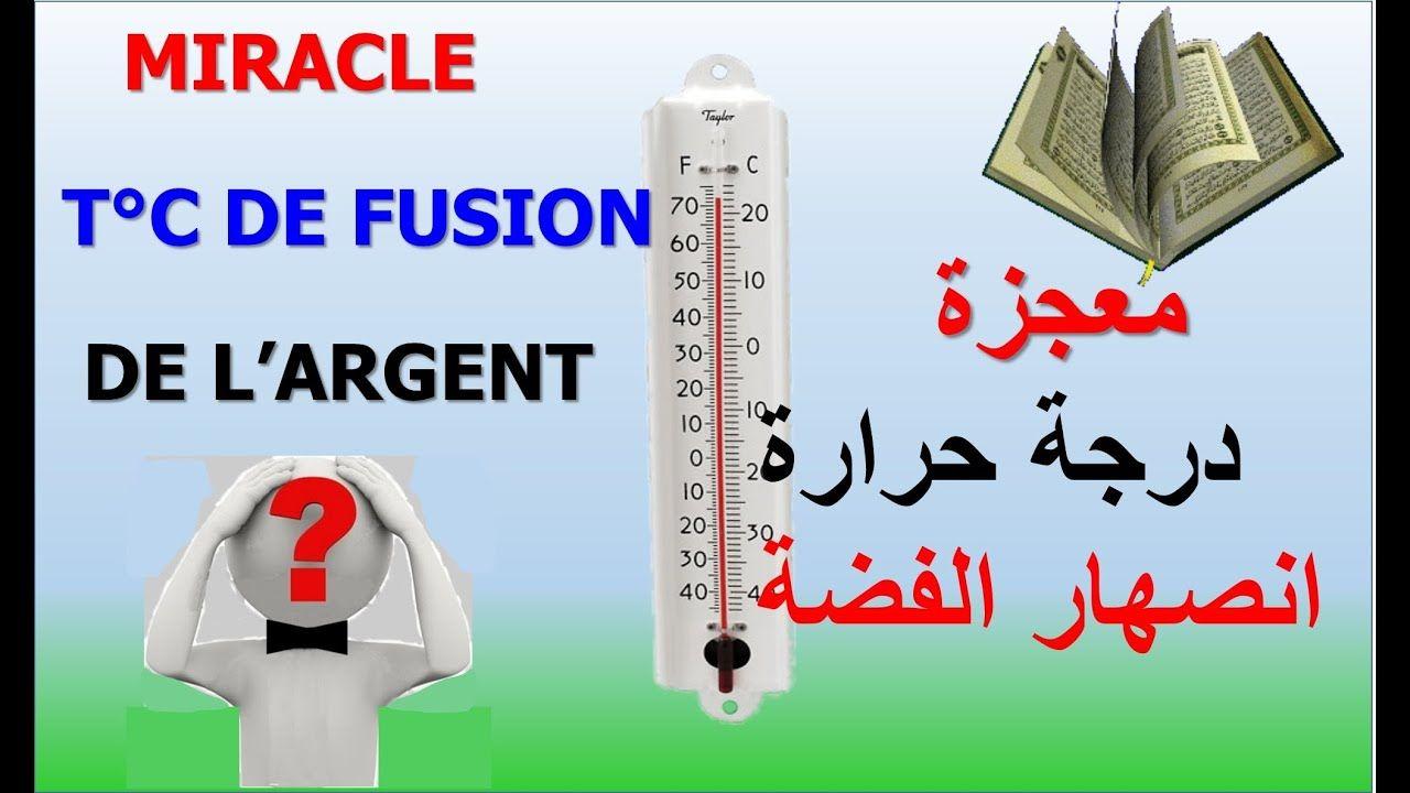 Extraordinaire Temperature De Fusion De L Argent Dans Le Saint Coran معجزة انصهار الفضة في القرآن Youtube In 2021 Convenience Store Products Miracles Convenience