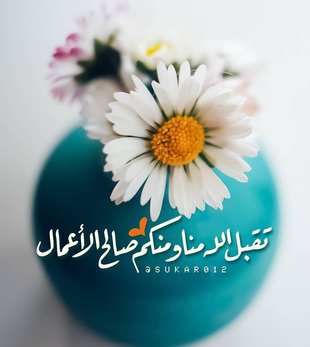 تقبل الله منا ومنكم صالح الأعمال تصاميمي للعيد عيد Ramadan Kareem Decoration Eid Mubarak Card Eid Greetings