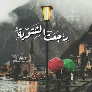 صور عن الشتاء وسقوط الامطار واحلى كلام عن جو الشتاء البارد Funny Arabic Quotes Arabic Tattoo Quotes Laughing Quotes