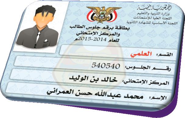 موقع وزارة التربية والتعليم ارقام جلوس الثانوية العامة 2015 اليمن وزارة التربية والتعليم High School Every Thing School