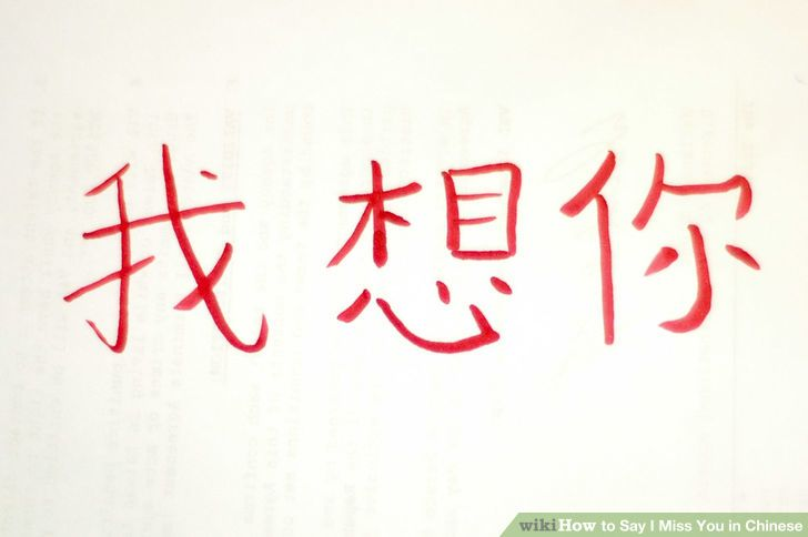 I miss you - Google Search | Quotes | Learn chinese, Chinese