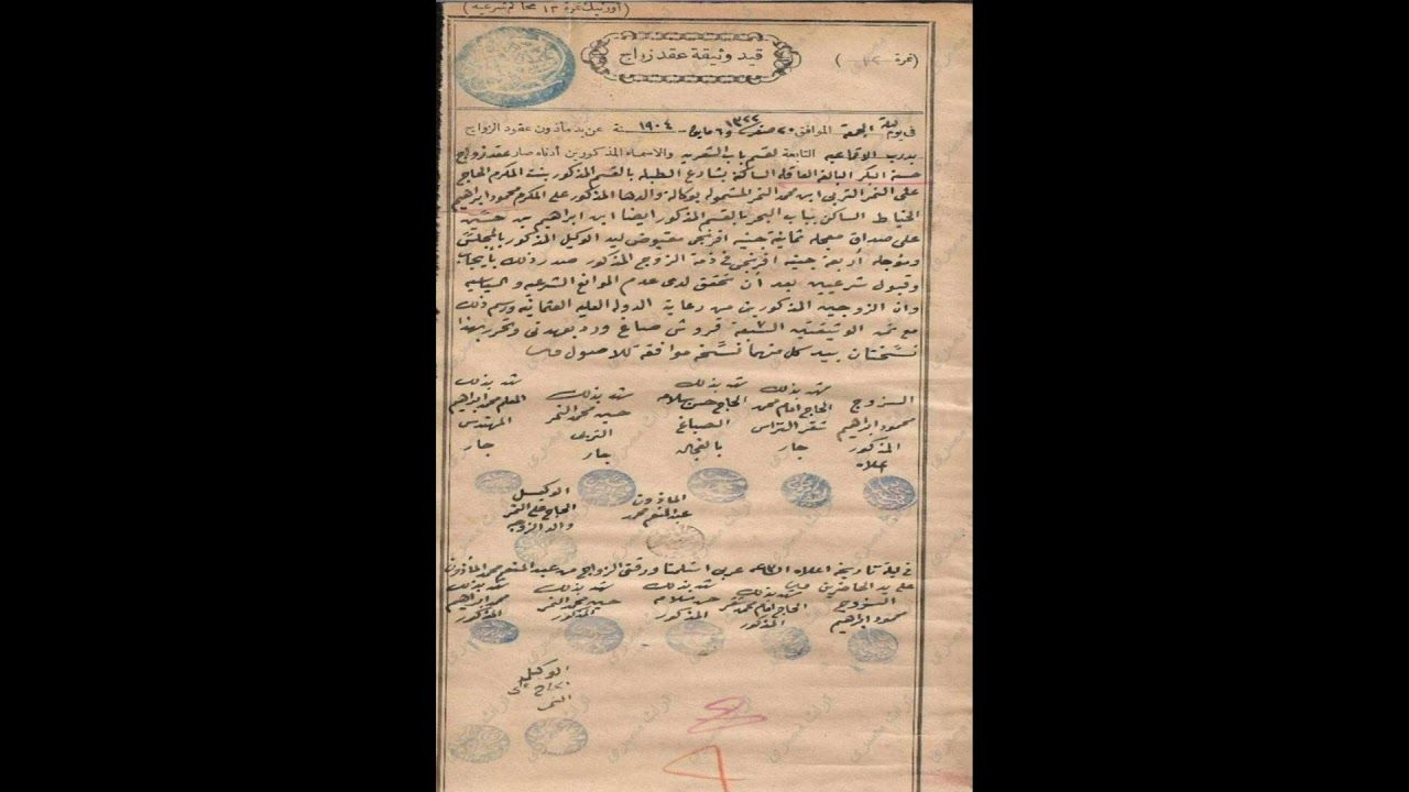 وثيقة عقد زواج مصرية 1904 Book Cover Books Cover