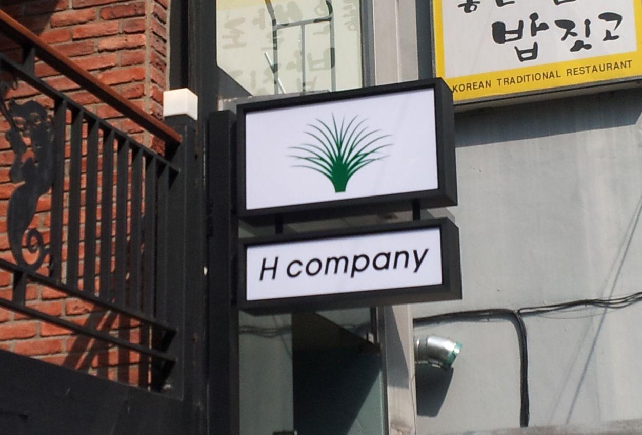 삼성애드 > 돌출간판 > H company 돌출간판  프리목업  Pinterest  개