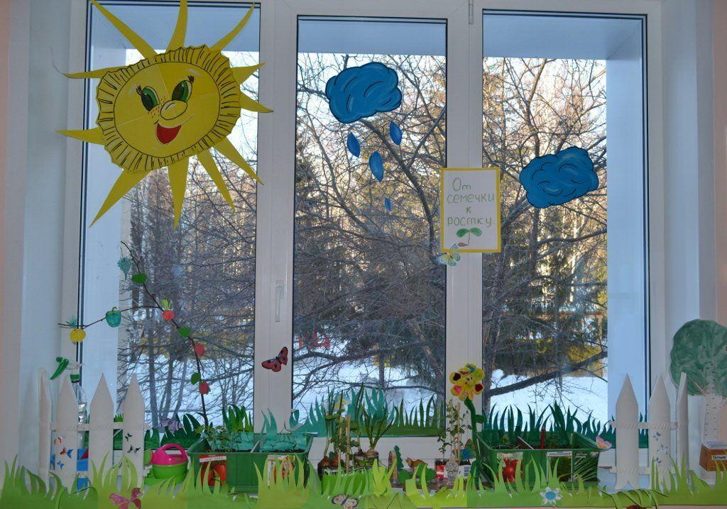огород из фетра в детском саду