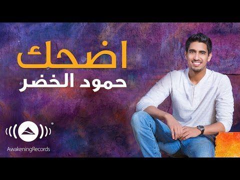 Humood Edhak Smile حمود الخضر اضحك Youtube Youtube Videos Music Aesthetic Movies Youtube