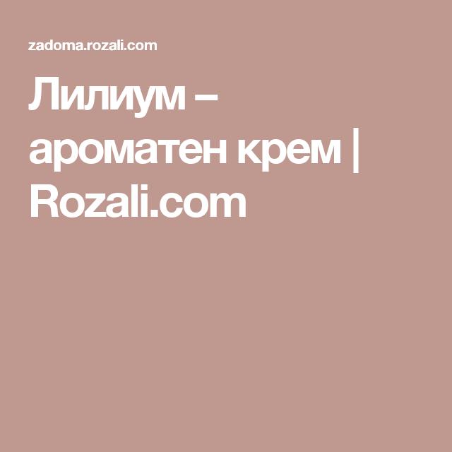 Лилиум – ароматен крем | Rozali.com