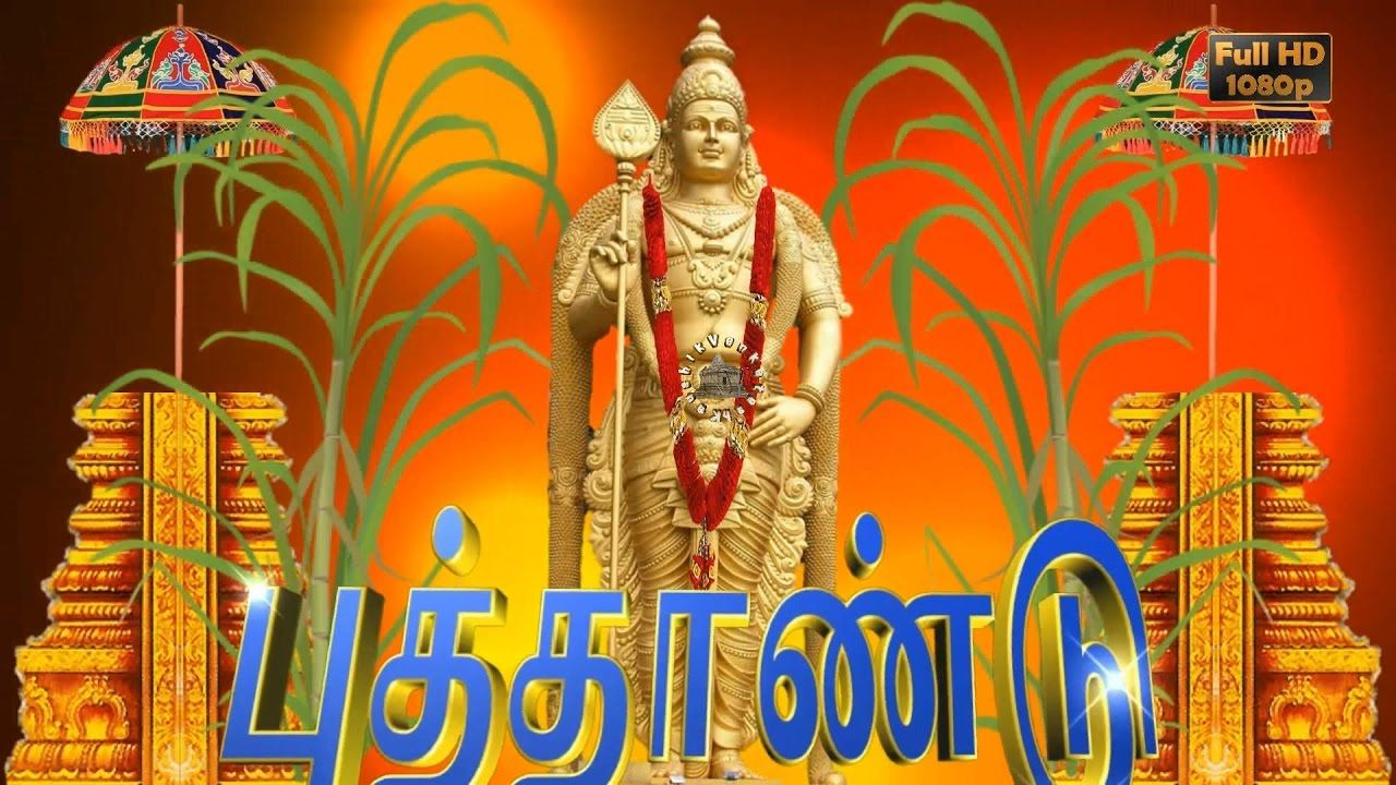 Happy Tamil New Year 2017,Wishes,Whatsapp Video,Greetings