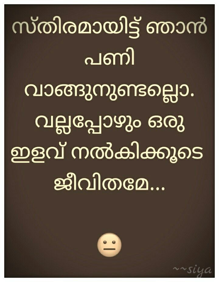 Image of: Sad Malayalam Sad Quotes Life Favorite Ulteinfo Images Of Quotes About Life In Malayalam Imaganationfaceorg