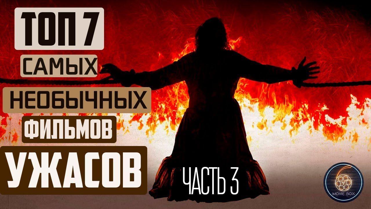 Top 7 Samyh Neobychnyh Filmov Uzhasov Chast 3 Filmy Uzhasov Filmy Dary Smerti