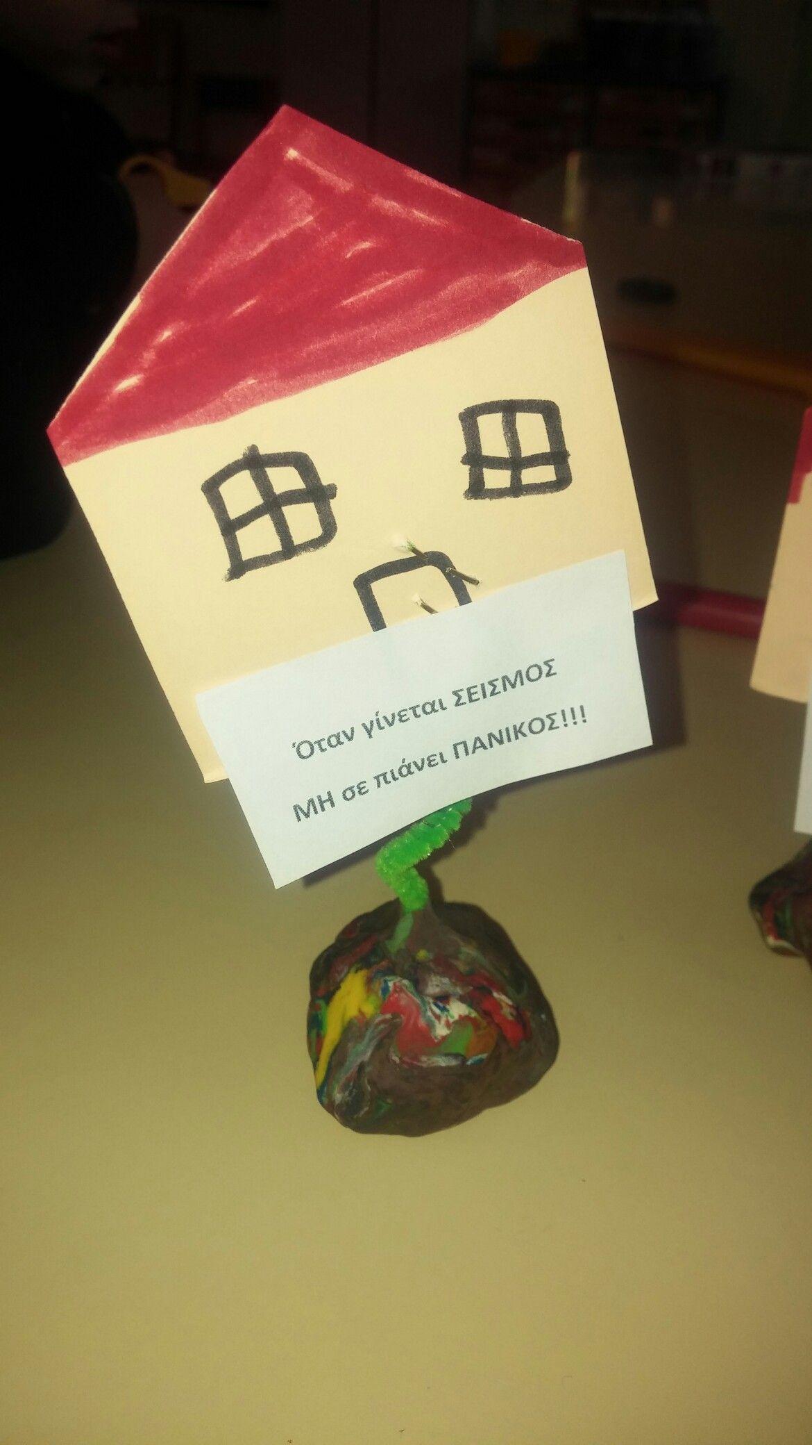 Pin By Marina Zacharia On Earthquake